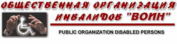 Public Organization disabled persons